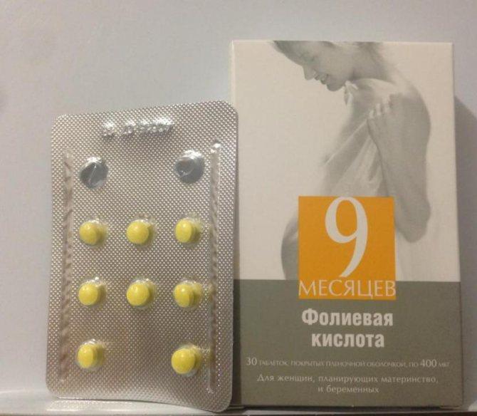 Препарат: фолацин в аптеках москвы