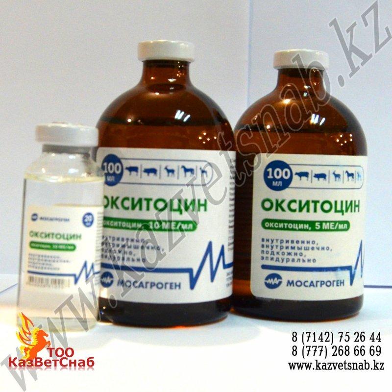 Окситоцин: уколы в ампулах