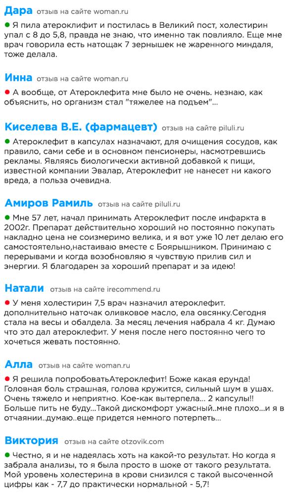 Омакор состав препарата. омакор : инструкция по применению