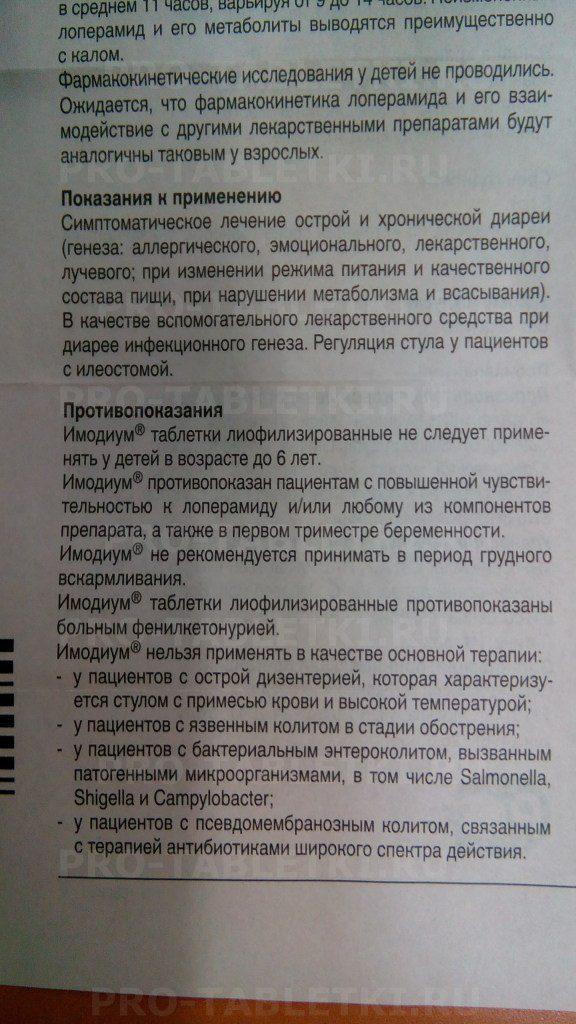 Дибазол таблетки: инструкция по применению
