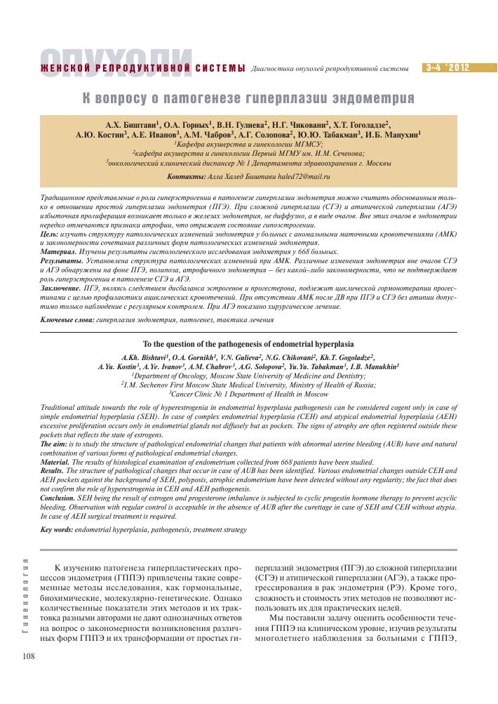 Гиперплазия эндометрия – симптомы, лечение, железистая гиперплазия эндометрия