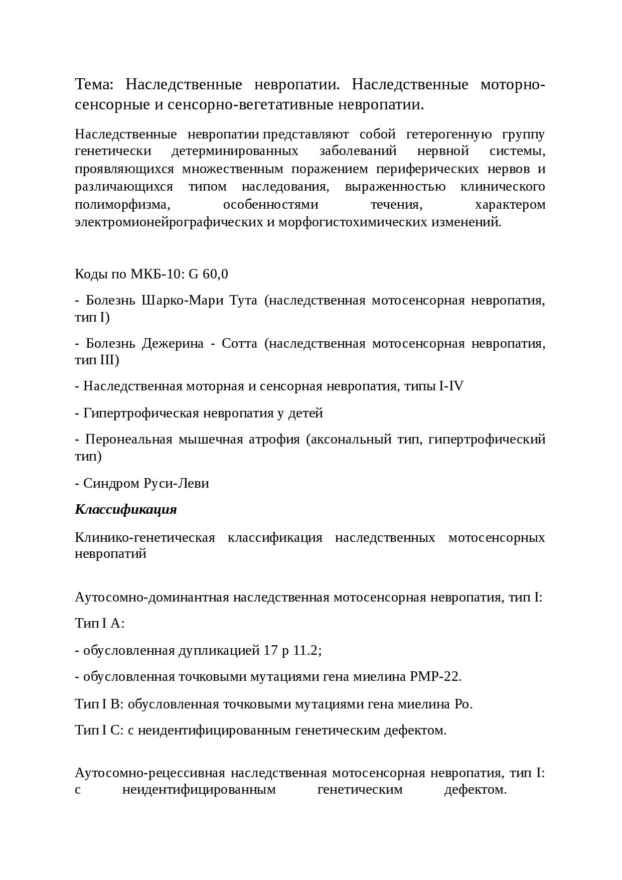Невральная амиотрофия шарко-мари (стр. 1 из 2)