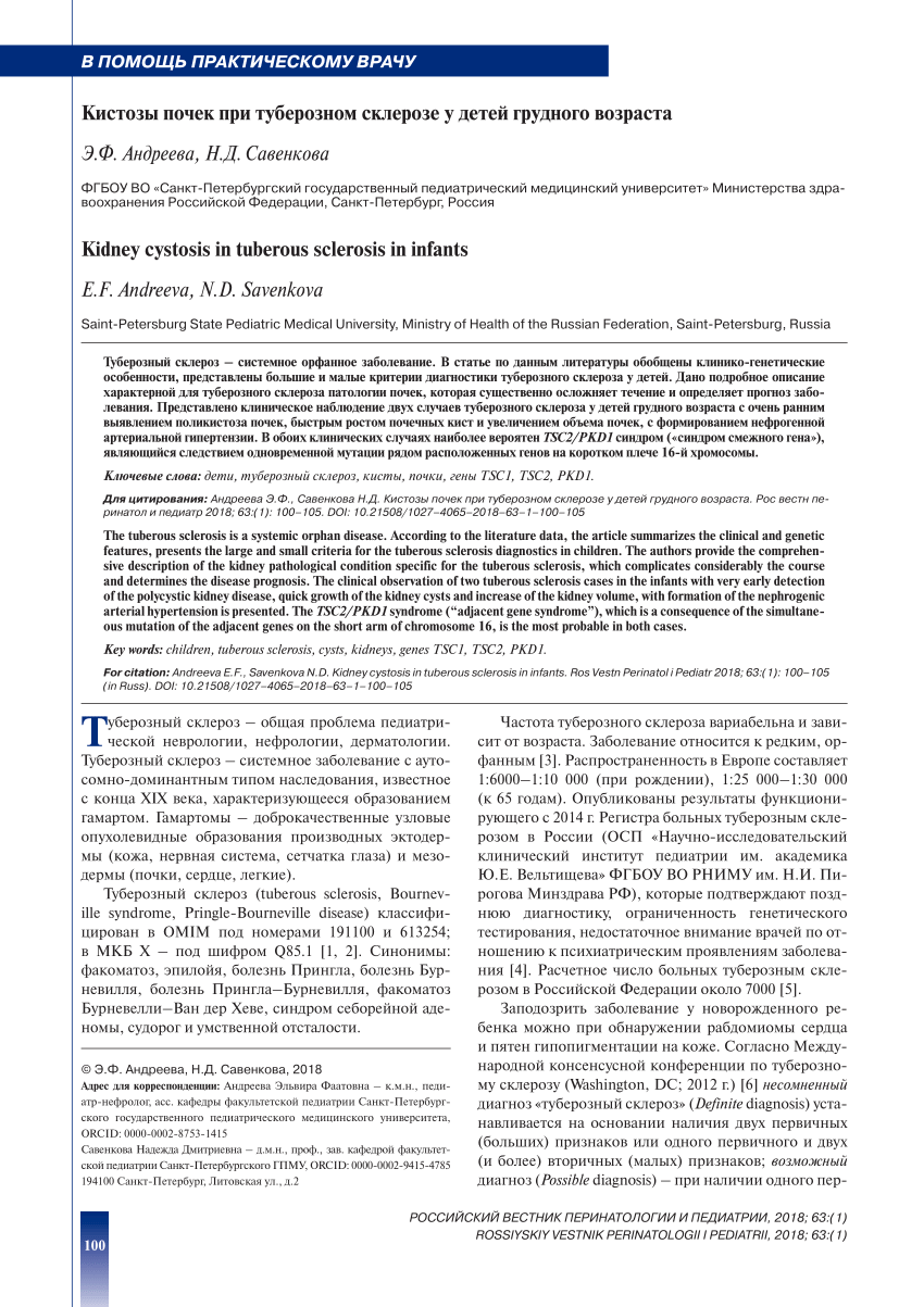 Туберозный склероз, методы диагностики и лечение