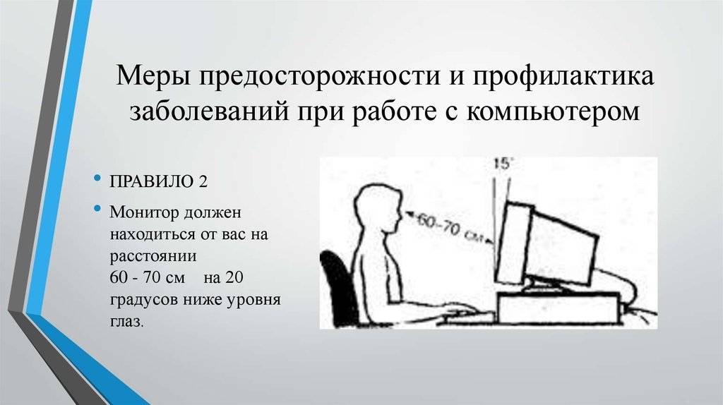 Аллергия при работе за компьютером