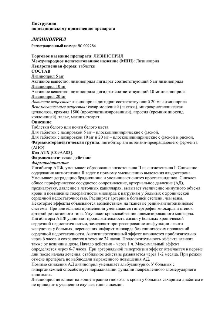 Инструкция по применению препарата лизиноприл