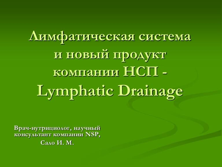 Внутренняя среда организма. совокупность жидкостей (кровь, лимфа, тканевая жидкость), принимающих непосредственное участие в процессах обмена веществ. - презентация