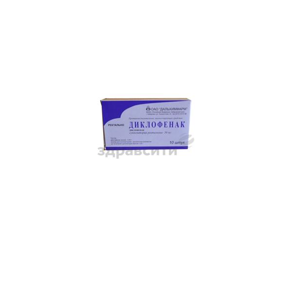 «диклофенак» (свечи): инструкция по применению, показания к применению, цена в аптеках