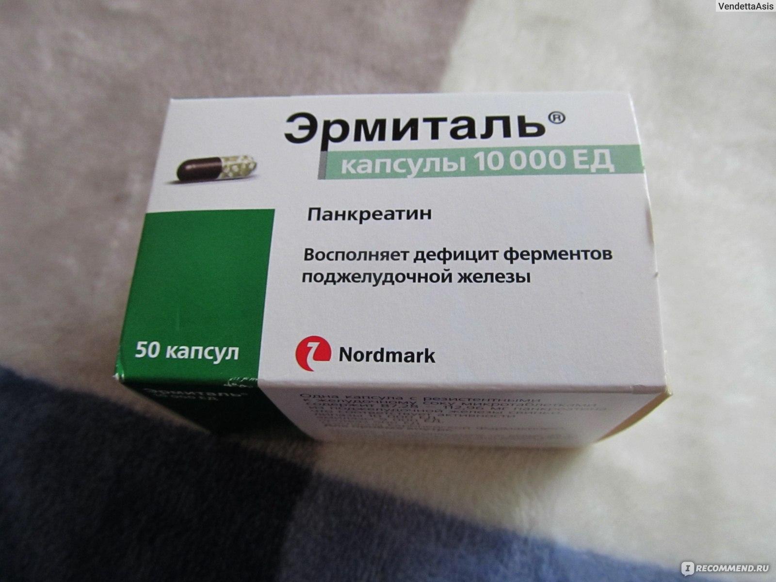 Эрмиталь: таблетки 10000 ед, 25000 ед и 36000 ед