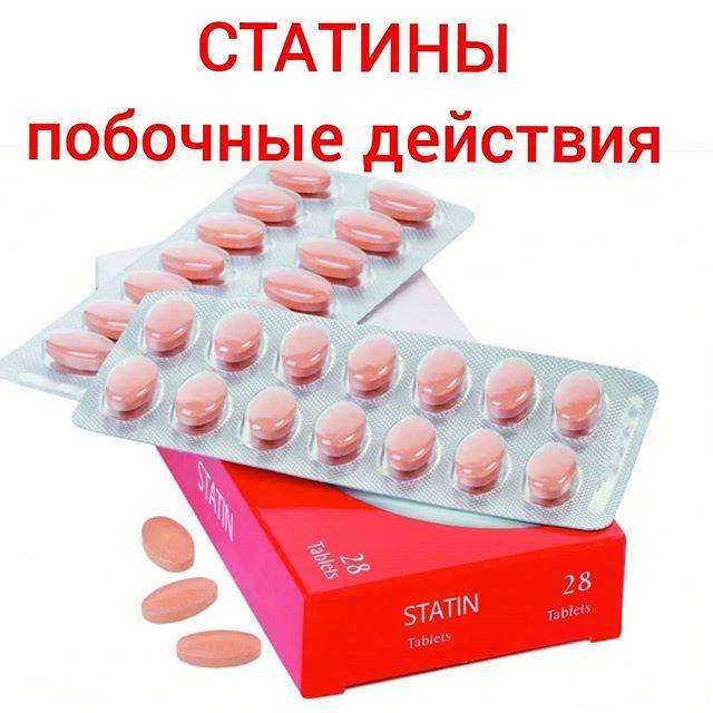 Какие статины от холестерина самые безопасные и эффективные