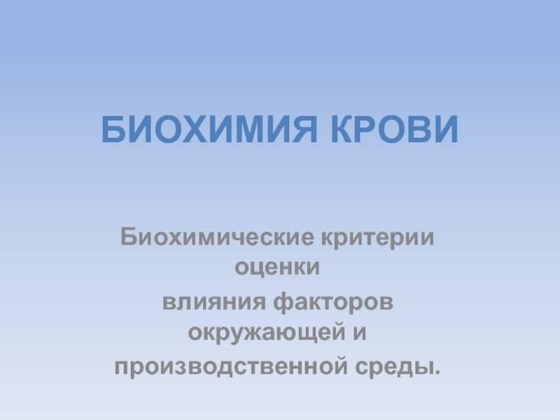 Азотемия