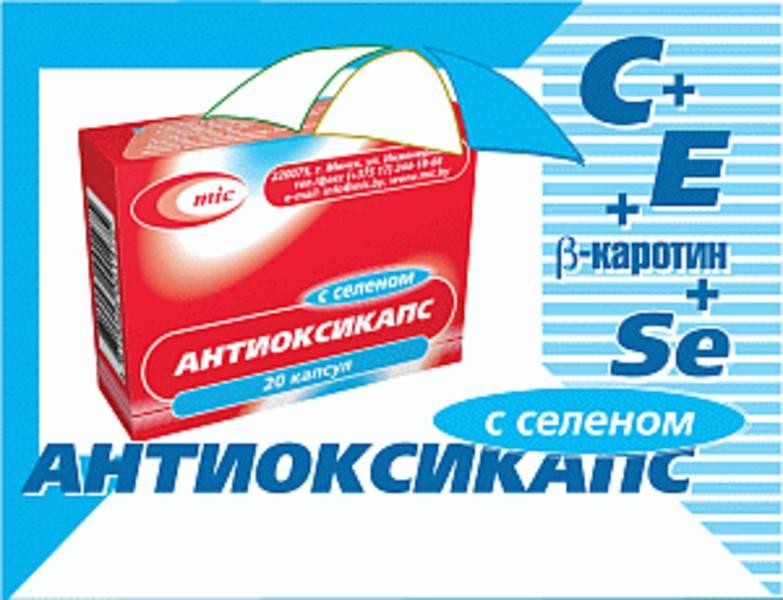 Антиоксикапс: инструкция по применению, отзывы, цена