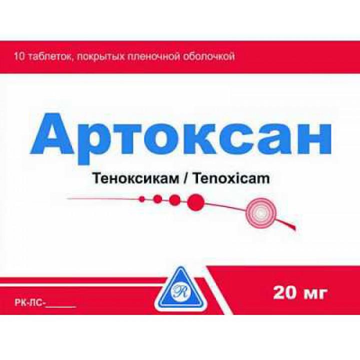 Артоксан инструкция по применению (уколы в ампулах)