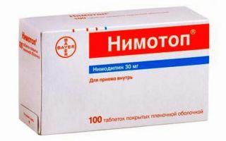 Уколы и таблетки 10 мг ницерголин: инструкция по применению, цены и отзывы