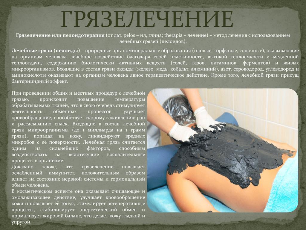 Лечебные грязи — википедия. что такое лечебные грязи