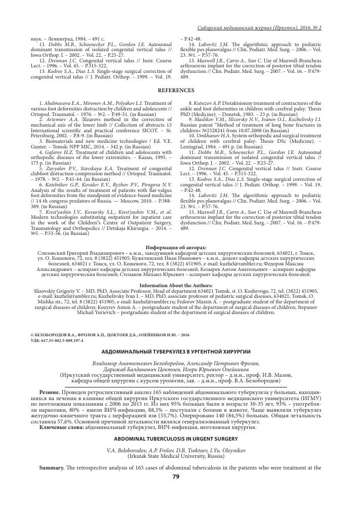 Лечение туберкулеза народными средствами — простые способы лечения легких и обзор самых эффективных народных средств (95 фото)