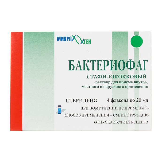 Инструкция по применению стафилококкового бактериофага для детей и взрослых