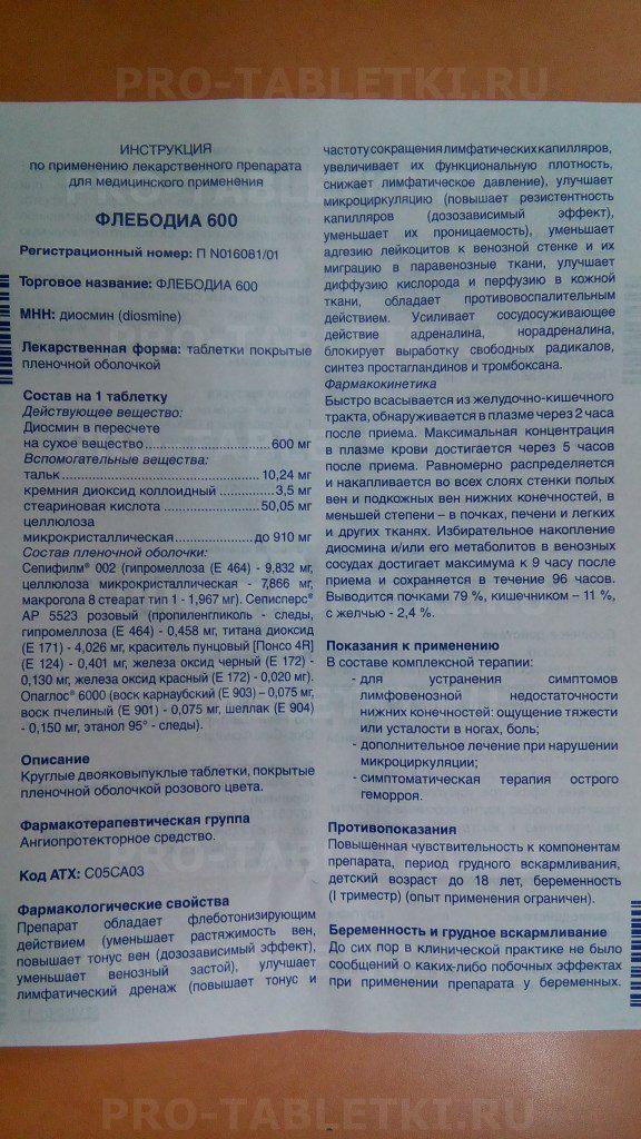 Таблетки флебодиа 600: инструкция, отзывы и цена