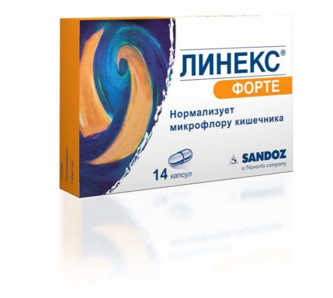 Линекс инструкция по применению цена отзывы аналоги таблетки цена