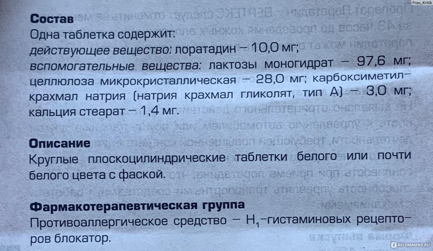 Эффективный препарат лоратадин от признаков аллергии