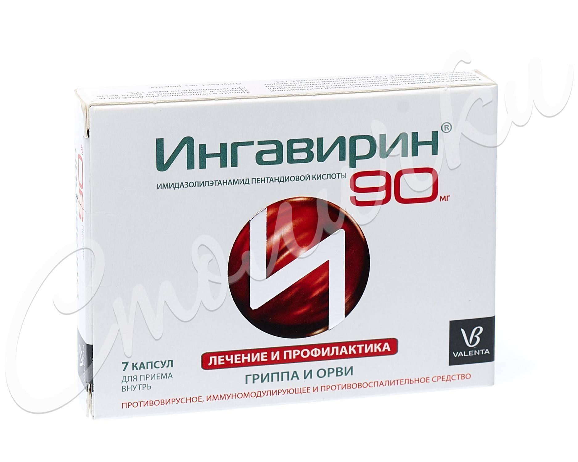 Ингавирин 90 \ 60: инструкция по применению, показания, отзывы и аналоги