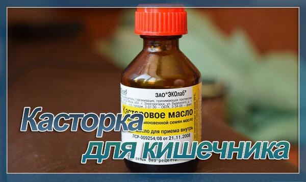 Касторовое масло для эффективного очищения кишечника