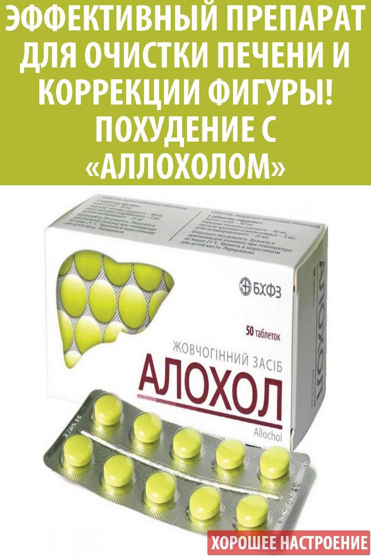 Чем почистить печень - от токсинов и шлаков. препараты и народные средства.