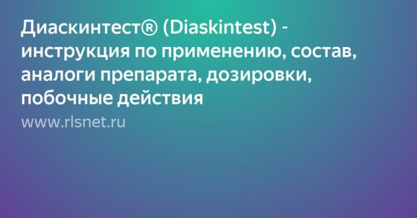 Диаскинтест: инструкция по применению, цена, аналоги