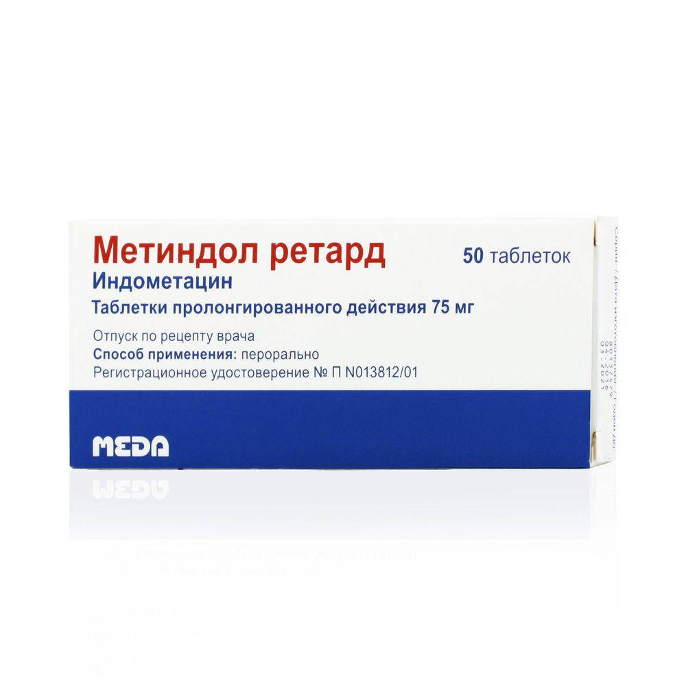От чего помогает «индометацин». инструкция по применению