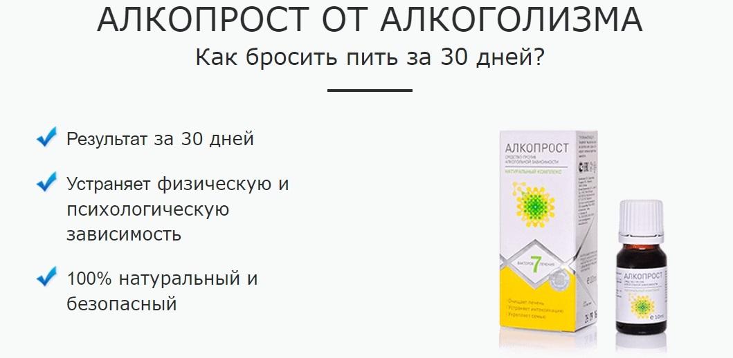 Алкопрост: инструкция по применению