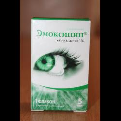 Эмоксипин, глазные капли 1%, 5 мл*