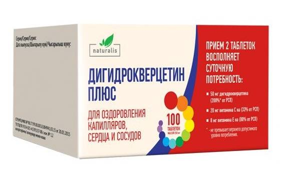 Дигидрокверцетин – отзывы, инструкция, применение