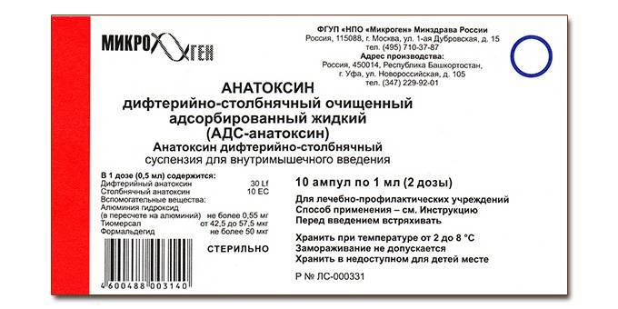 Анатоксин дифтерийно-столбнячный очищенный адсорбированный жидкий (адс-анатоксин)                                              (anatoxinum diphterico-tetanicum purificatum adsorptum  fluidum)