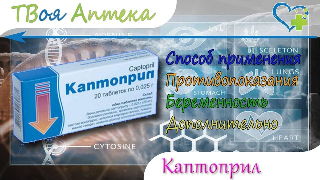 Каптопресс инструкция по применению таблетки