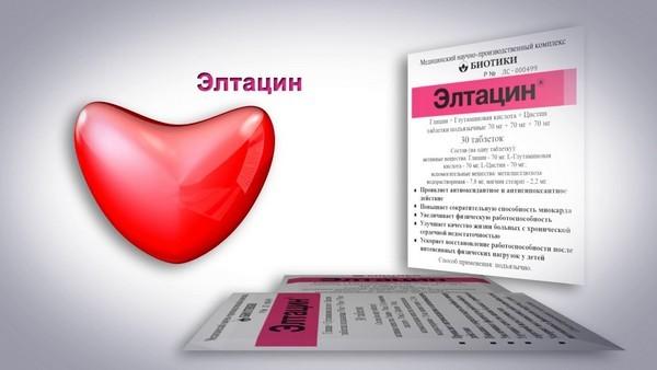 Элтацин: инструкция по применению и для чего он нужен, цена, отзывы, аналоги