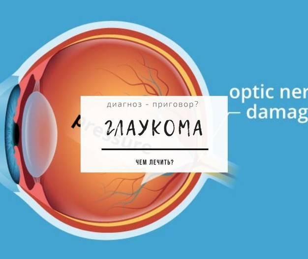 4 опасных осложнения глаукомы