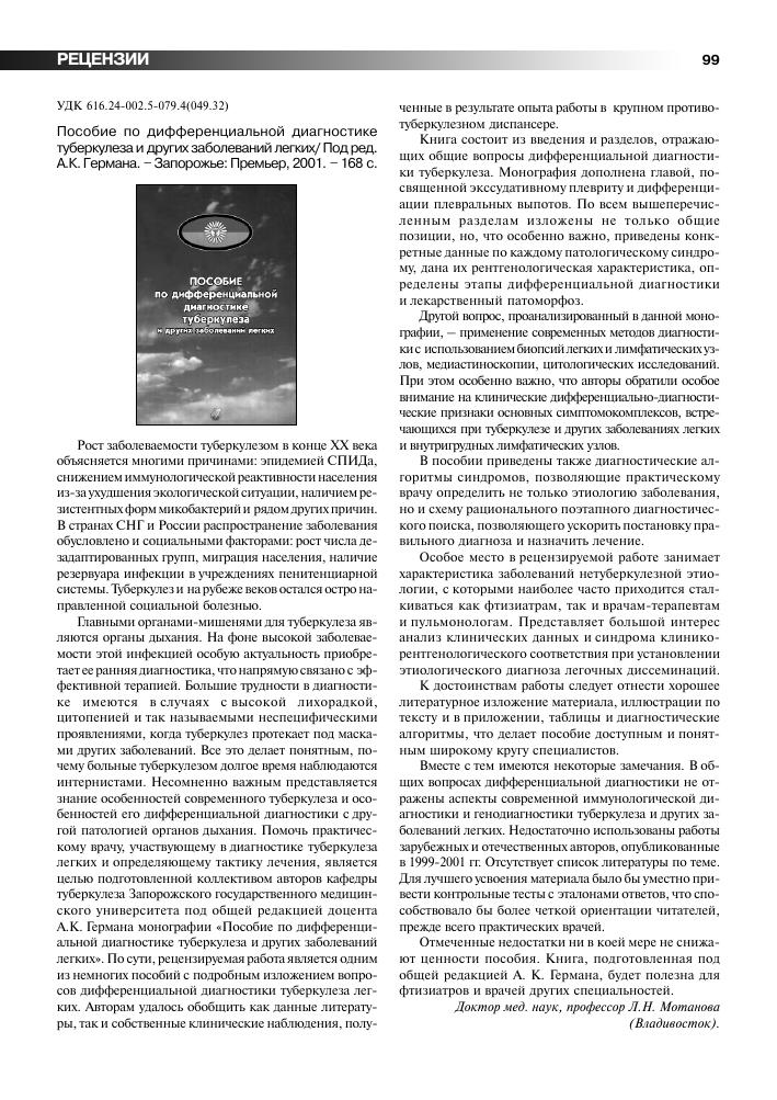 Диагностика и дифференциальная диагностика милиарного туберкулеза легких