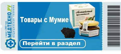 Мумиё от растяжек на теле: как сделать крем в домашних условиях, таблетки, полезные рецепты и другие рекомендации + фото и отзывы