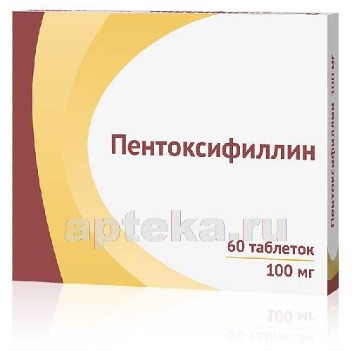 Пентоксифиллин: описание препарата, действие, показания и противопоказания. аналоги и побочные действия. цена препарата и отзывы о нем