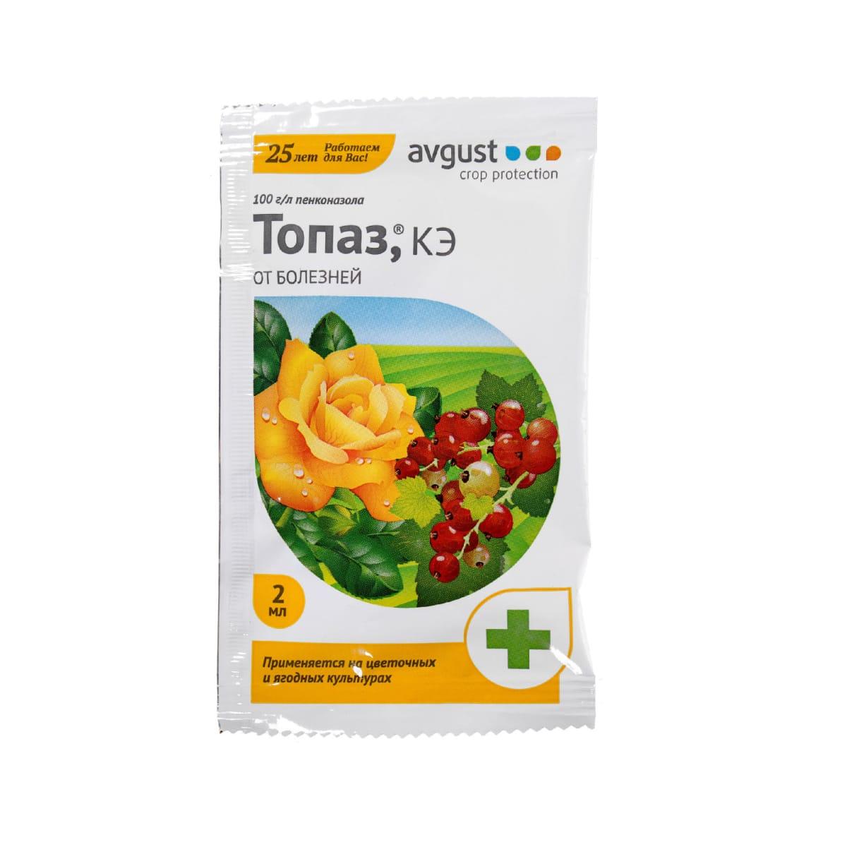 Фунгицид топаз: описание действия препарата и применение для растений