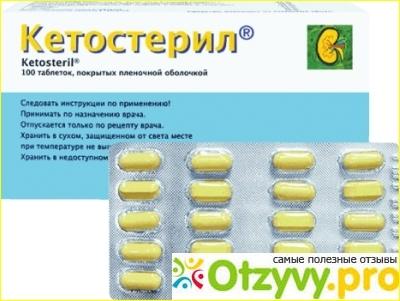 """""""кетостерил"""": отзывы пациентов, состав, инструкция по применению, противопоказания, аналоги, обзор производителей"""