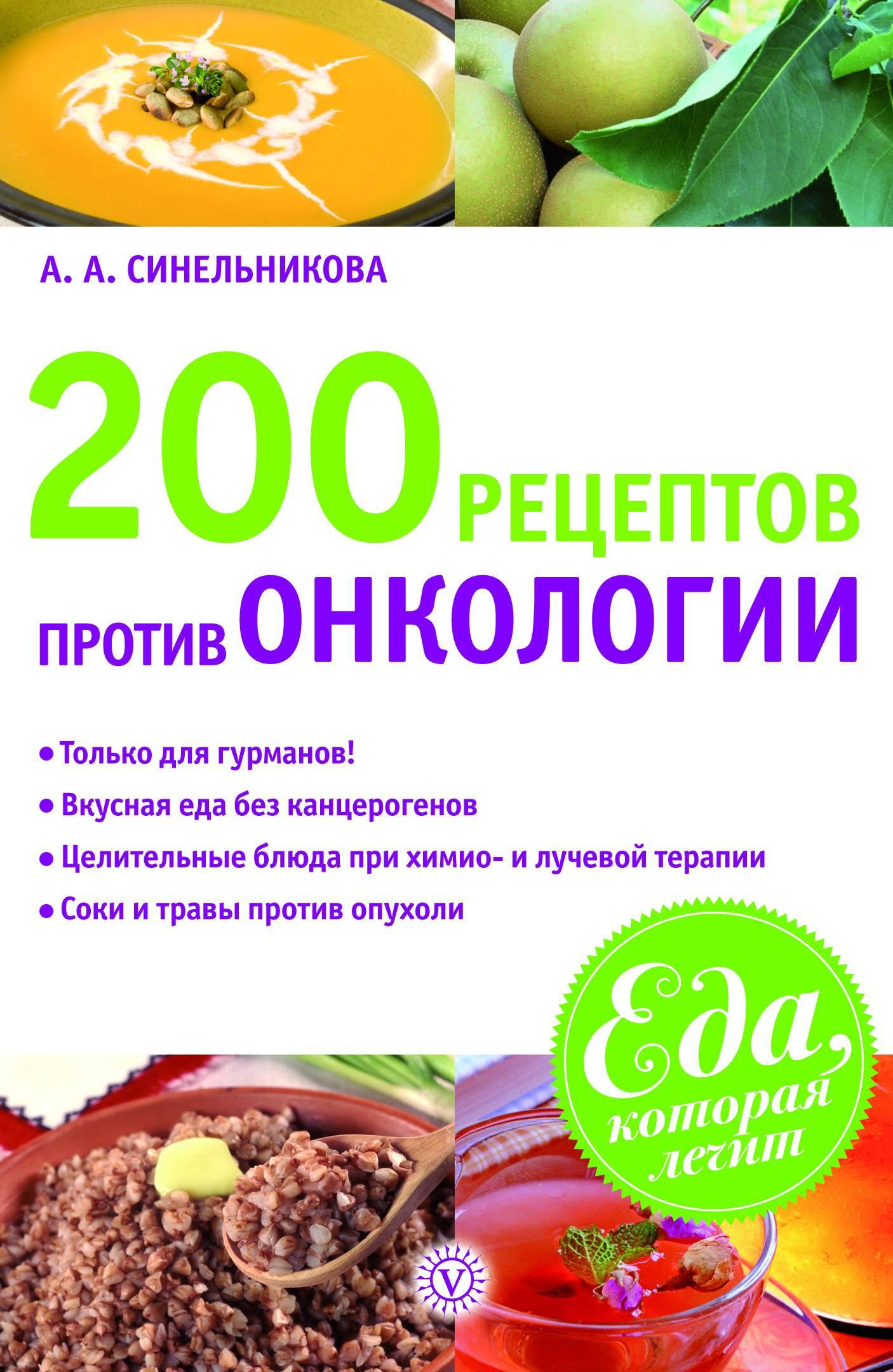 Питание при лейкозе крови у взрослых — ooncologiya