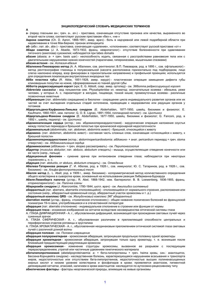 Агаммаглобулинемия, или иммунодефицит из-за нехватки гамма-глобулинов