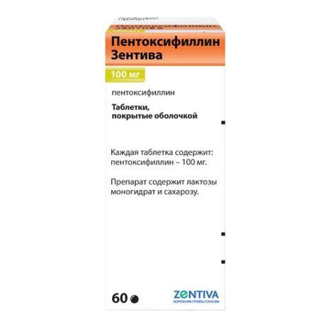 Пентоксифиллин: инструкция по применению и для чего он нужен, цена, отзывы, аналоги