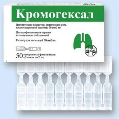Кромогексал (cromohexal) спрей для носа. инструкция, аналоги, цена