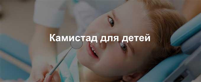 Камистад гель для детей и взрослых, инструкция, аналоги, отзывы