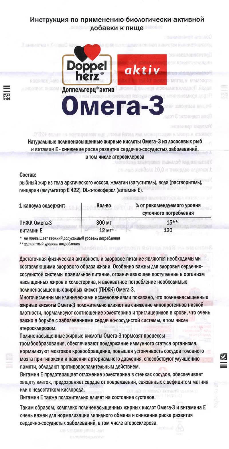 """""""доппельгерц актив омега-3"""": инструкция по применению, описание, аналоги и отзывы"""
