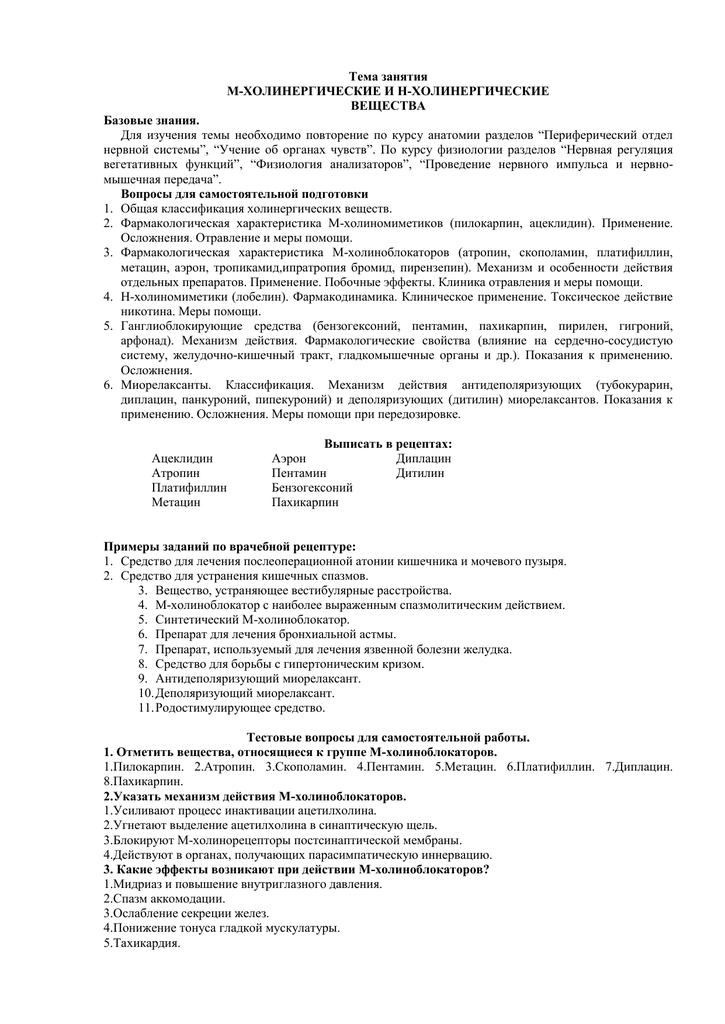 Пахикарпин - инструкция по применению, отзывы, противопоказания