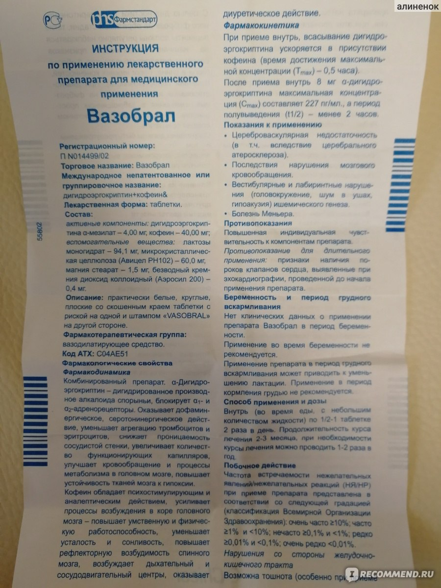 Капли вазобрал: инструкция по применению