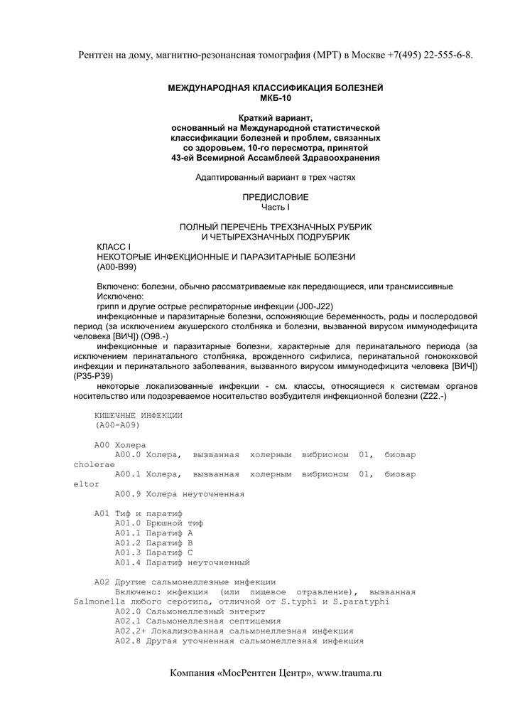 Классификация в наркологии, международный стандарт мкб-10