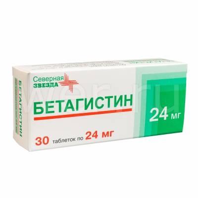 Бетагистин - дешевые импортные и отечественные аналоги и заменители таблеток - medzamena.ru